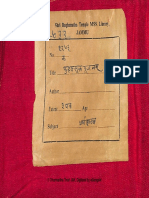 Purusha Sukta Pujana 5733 1273 Ka Almira 26 Shlf 1 Devanagari - Dharmshastra