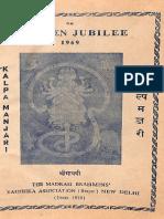Kalpa Manjari - கல்ப மஞ்ஜரீ