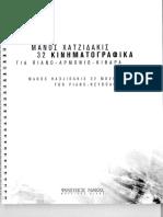 Xatzidakis-Partituras-Cine.pdf