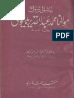Aashiq e Rasool Maulana Abdul Qadeer Badayuni by Dr Masood Ahmad