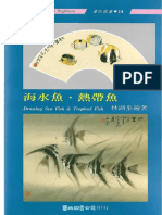 Book of Tropical Fish 2 Species and Composition