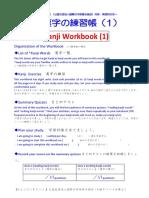 wb_kanji1_EN_V4.pdf