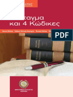 SYNTAGMA 4 KODIKES1 PDF 770a2d2bbec8c4358e8df568eb7b733b