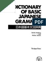 A Dictionary of Basic Japanese Grammar