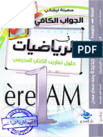 math1am_gen2-corrections01.pdf