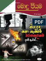 Hala Bodu Piyuma 40