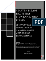 Μαύρη Βίβλος της Υγείας.pdf