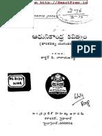 Adhunika Andhra Kavitvam