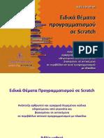 eidikathemataprogrammatismoysescratch.pdf