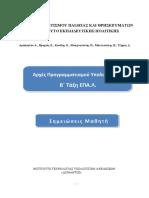 Βιβλίο_Σημειώσεις σε Python για τη Β τάξη ΕΠΑΛ Αρχές Προγραμματισμού Υπολογιστών.pdf