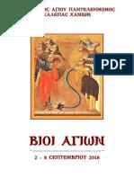 ΒίοιΑγίων-409.02.09.2018.pdf