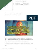 盤點世界最恐怖的「附靈物件」___#5鬧鬼婚紗.pdf
