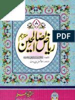 Riaz Us Saliheen - Vol 1 - Urdu Tarjamah by Shaykh Shamsuddin