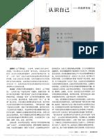 认识自己_吕品田专访_孟繁玮.pdf