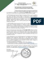 Πρόσκληση Συμμετοχής Στο CSDP Orientation Course IRTEA