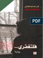 fal-taghfori.pdf