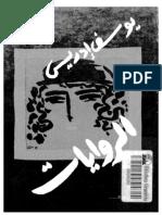 الروايات 2 - بوسف إدريس.pdf