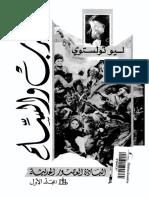 الحرب والسلم - تولستوي.pdf