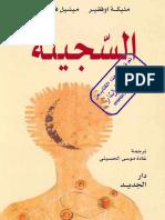 السجينة  - مليكة اوفقير.pdf