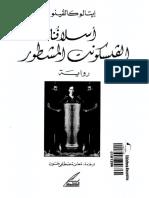 الفيسكونت المشطور - إيتالو كالفينو.pdf