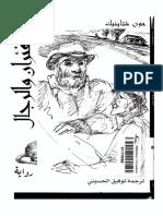 الفئران والرجال - جون شتاينبك.pdf