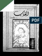 الغاب - ابتون سينكلر.pdf