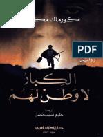 الكبار لا وطن لهم - كورماك مكارثي.pdf