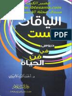 اللياقات الست.pdf