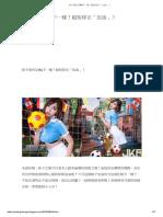 妹子看世足94不一樣!超短球衣「加油」!.pdf