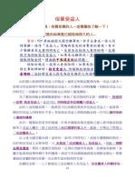 保單受益人.pdf