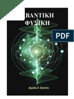 Konsta_Quantum_Physics.pdf