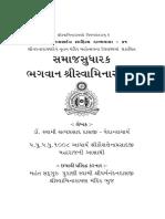 Samaj Sudharak Gujarati.pdf