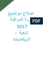 Bac-Mathématiques-2017-Tunisie-Corrigés-Contrôle.pdf