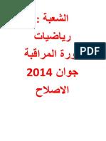 BAC-Math-Tunisie-2014-corrections-de-la-Session-de-Controle.pdf