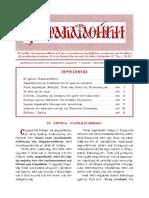 ΠΑΡΑΚΑΤΑΘΗΚΗ τεύχος 121.pdf