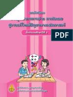 EP02-1.pdf