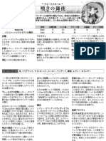JPN_Lady_Olynder.pdf