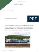 搭米奇趣遊彩繪列車 記得先載APP.pdf