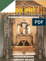 Haripath Excerpt The Hidden Splendor