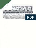 Aurat Par Tashadud |/Woman PunishmenT  7338
