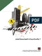 2558 ปีทองก่อสร้างไทยจริงหรือ pdf