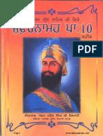Zafarnama Patshahi 10 by Pandit Giani Narain Singh Lahore Wale