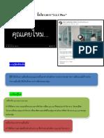 ชื่อโครงการ 3.2.1 Plus.pdf