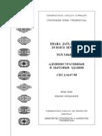 СНТ 3.04.07-94-RUS