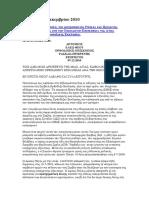 Δύο Ανοικτές Επιστολές του μητροπολιτου Ράσκας και Πριζρένης.docx
