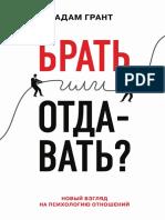 Адам Грант -Брать или отдавать. Новый взгляд на психологию отношений -2014.pdf