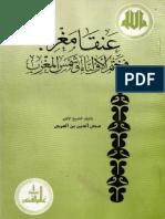 عنقاء مغرب في ختم الاولياء وشمس المغرب.pdf