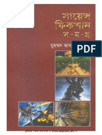 Science-Fiction-Shamagra-Part-4-By-Muhammed-Zafar-Iqbal.pdf