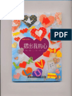 10 Origami_Hearts.pdf