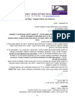 2018-09-05 Updated FOIA request on Israel Police